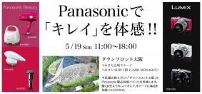 「Panasonicで『キレイ』を体感!!」 イベント 2013年5月19日グランフロント大阪で開催