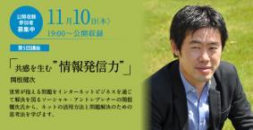 """第5回WEB講座 『関根健次』×『津田大介』 「共感を生む""""情報発信力""""」"""