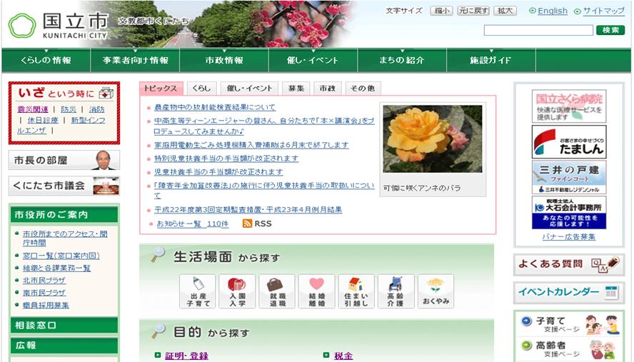東京都国立市様が、パナソニック ソリューションテクノロジーのCMS「DBPS」を採用