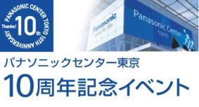 パナソニックセンター東京 10周年記念イベント