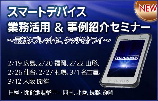 スマートデバイス業務活用&事例紹介セミナー ~ 最新タブレットに、タッチ&トライ ~