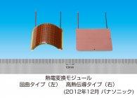 パナソニックの熱電変換モジュール 屈曲タイプ(左)と高熱伝導タイプ(右)