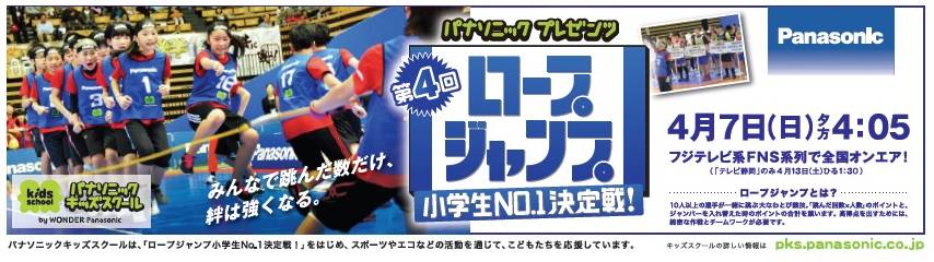 第4回ロープジャンプ小学生No.1決定戦
