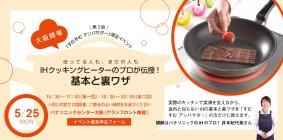 『すむすむ アンバサダー』限定イベント 参加者募集 「パナソニックセンター大阪」