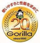 SSDポータブルカーナビゲーション「ゴリラ」発売20周年