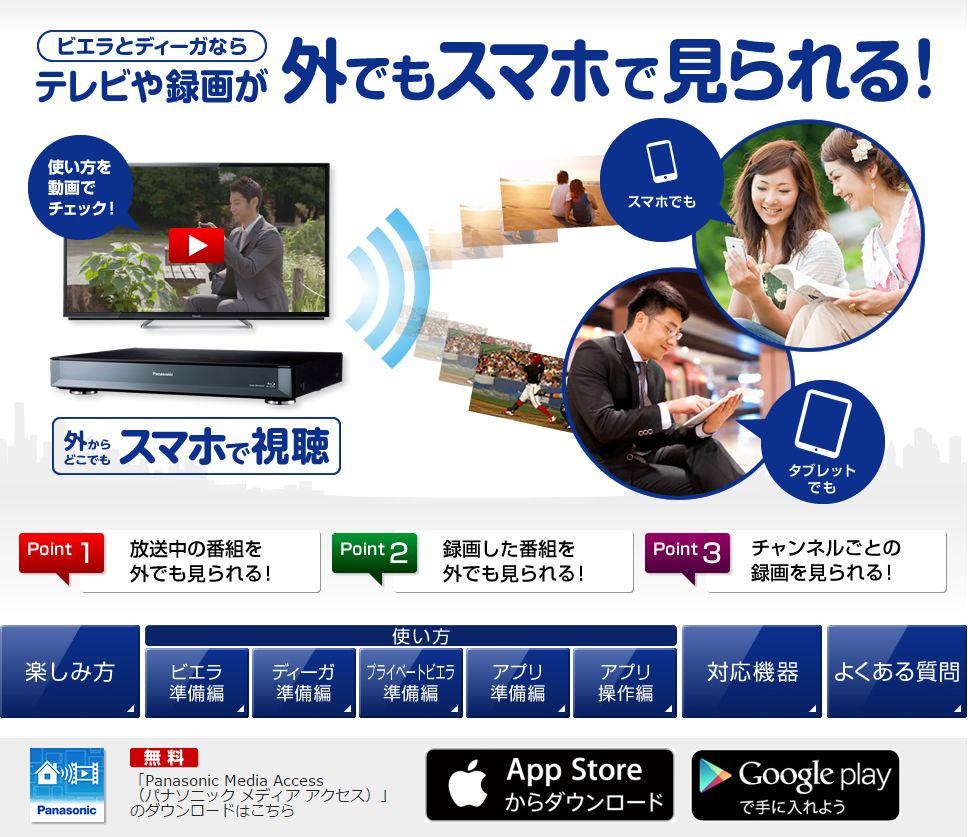 リモート視聴用アプリPanasonic Media Access(パナソニック メディア アクセス)