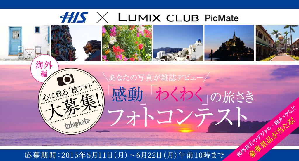 H.I.S.とLUMIX CLUB PicMateが初コラボ【心に残る旅フォト大募集】