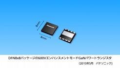 【業界最小】DFN8x8パッケージの600VエンハンスメントモードGaNパワートランジスタ