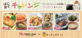 「レンジで簡単まとめ調理献立」料理写真やコメントを「キッチンポケット」に投稿してプレゼントをゲット!