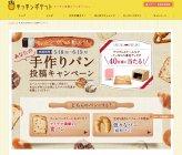 【キッチンポケット】あなたの「手作りパン」写真投稿キャンペーンを実施中!