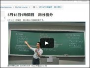 「ArgosView 授業配信システム Ver. 1.3」埋め込みタグ機能