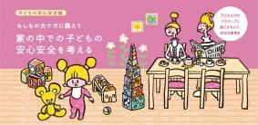 「家の中での子どもの安心安全を考える」編 - ウチトコ