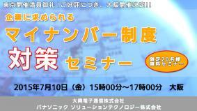 【大阪開催】パナソニック主催「企業に求められる マイナンバー制度 対策セミナー」
