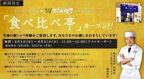 『食べ比べ亭』は「銀座米料亭 八代目儀兵衛」とのコラボレーションで開催!