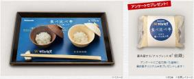 (左)食べ比べ体験提供イメージ (右)アンケートご回答者皆さまに、儀兵衛オリジナル米をプレゼント