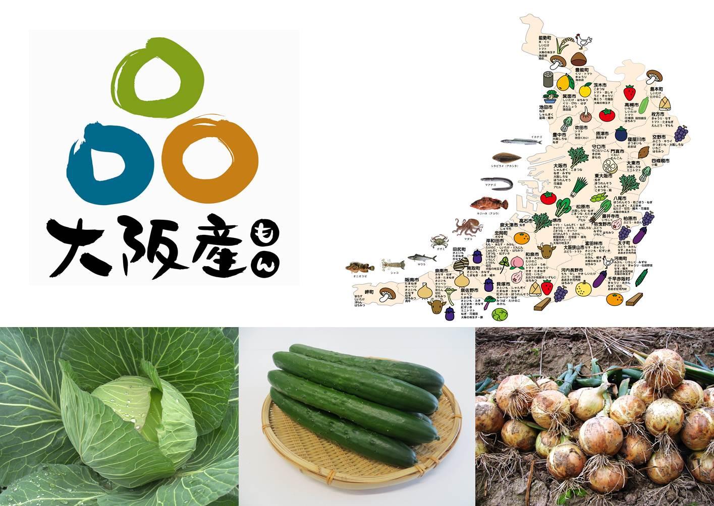「大阪産(もん)」主な産物とその生産地