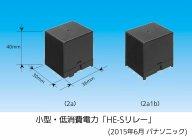 産業機器や太陽光発電システムの小型化、省電力化に貢献する「HE-Sリレー」