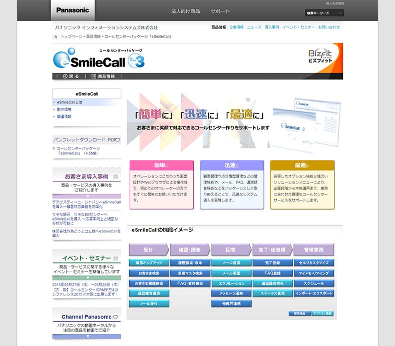 コールセンターパッケージ「eSmileCall」