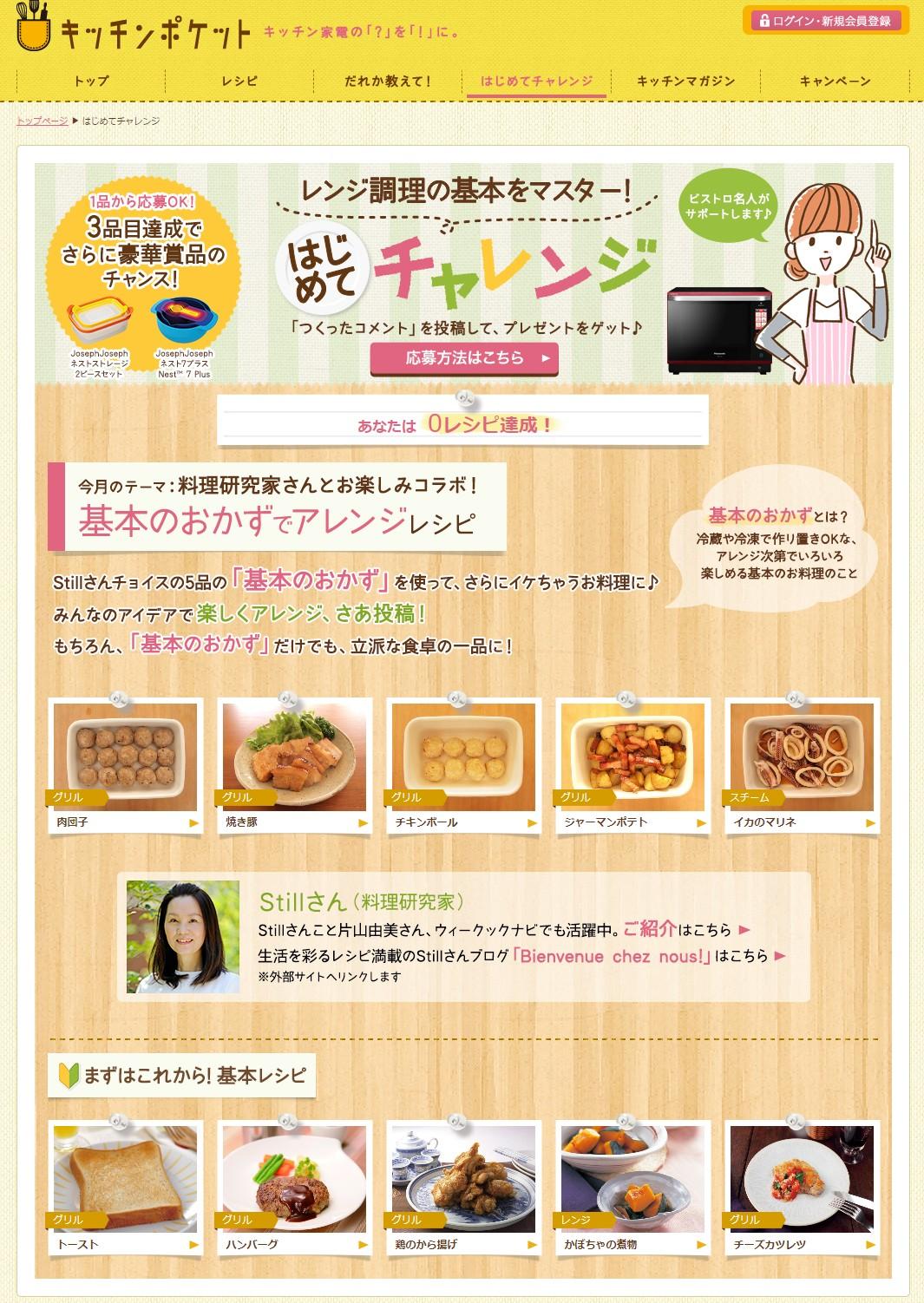 「基本のおかずでアレンジレシピ」写真投稿キャンペーン実施中【キッチンポケット】