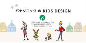 パナソニックのKIDS DESIGN (キッズデザイン
