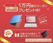 「レッツノート」RZシリーズ(メモリー16GBモデル) 1万円割引キャンペーン実施中!