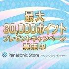【Panasonic Store】夏のお客様感謝キャンペーン実施中!