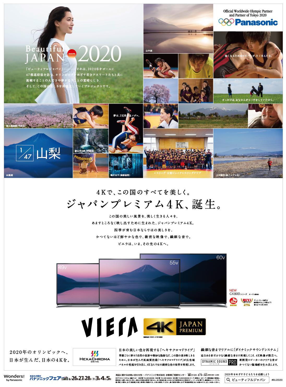 ビューティフルジャパン×ビエラ 山梨日日新聞15段新聞広告