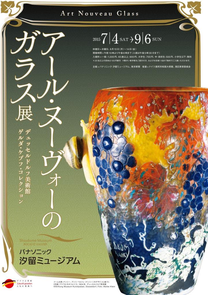 「アール・ヌーヴォーのガラス」展(パナソニック 汐留ミュージアム)