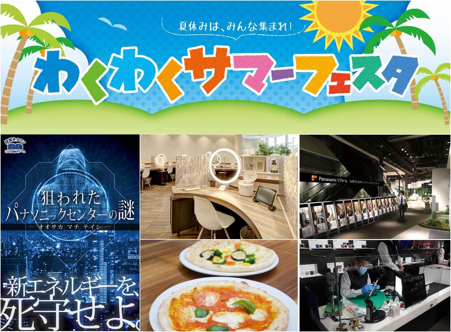 パナソニックセンター大阪「わくわくサマーフェスタ」2015年7月17日~8月23日まで開催!