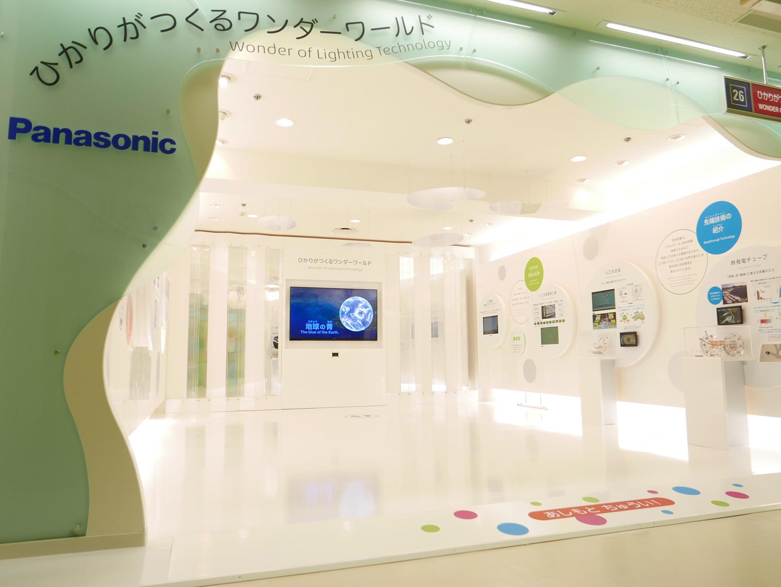 「ひかりがつくるワンダーワールド」@大阪科学技術館 パナソニックブース