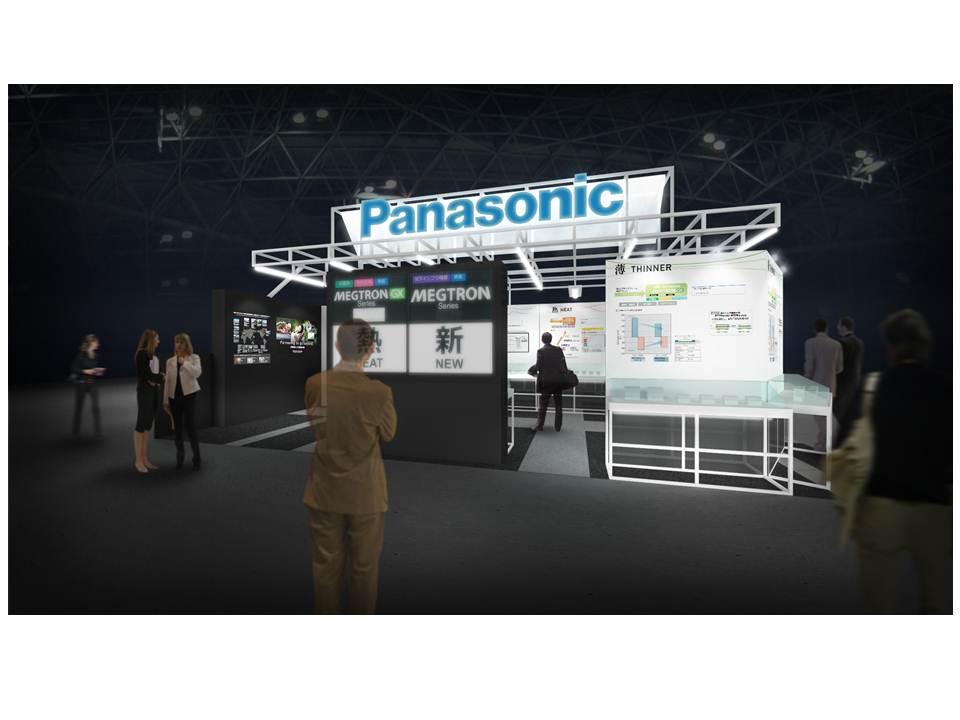 「JPCA Show 2015(第45回 国際電子回路産業展)」パナソニックブース(イメージ)