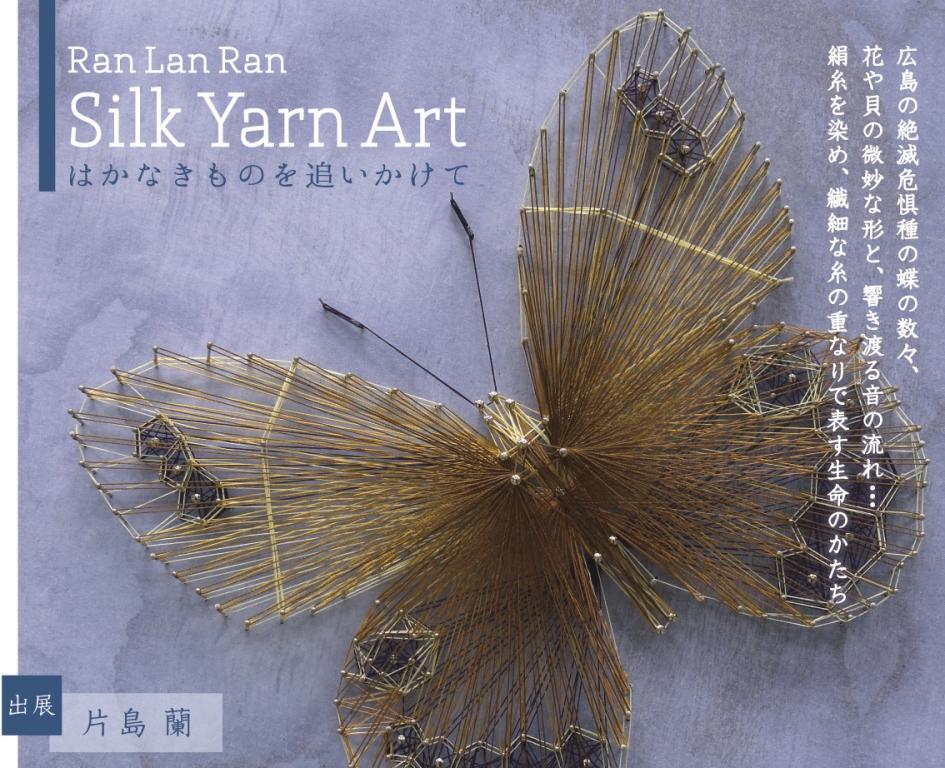 片島 蘭 作品展「Ran Lan Ran Silk Yarn Art (シルクヤーンアート)」を開催