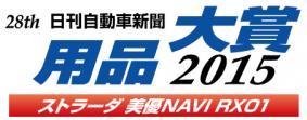 日刊自動車新聞 用品大賞2015 準グランプリ受賞「ストラーダ美優Navi RX01」