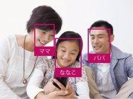 顔認証イメージ