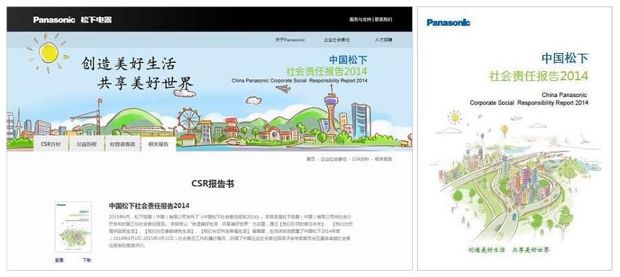 「中国パナソニックCSRレポート2014」発行
