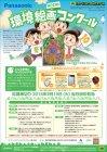 【小学生対象】環境絵画コンクール開催(テーマ「こんな未来になったらいいな」)