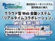 株式会社トーキンシステムがパナソニックのWeb会議システムを採用