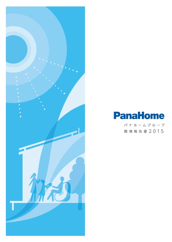 【パナホーム】『環境報告書2015』表紙