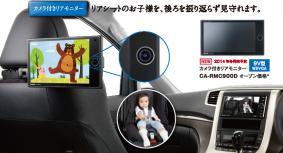 パナソニックのカメラ付きリアモニター「CA-RMC900D」