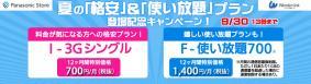 夏の「格安」&「使い放題」プラン登場記念キャンペーン実施中!