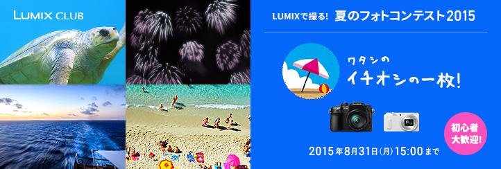 LUMIXで撮る!夏のフォトコンテスト「ワタシのイチオシの一枚!」開催中!