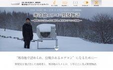 「日本一寒い町が鍛えた寒冷地エアコン」開発物語