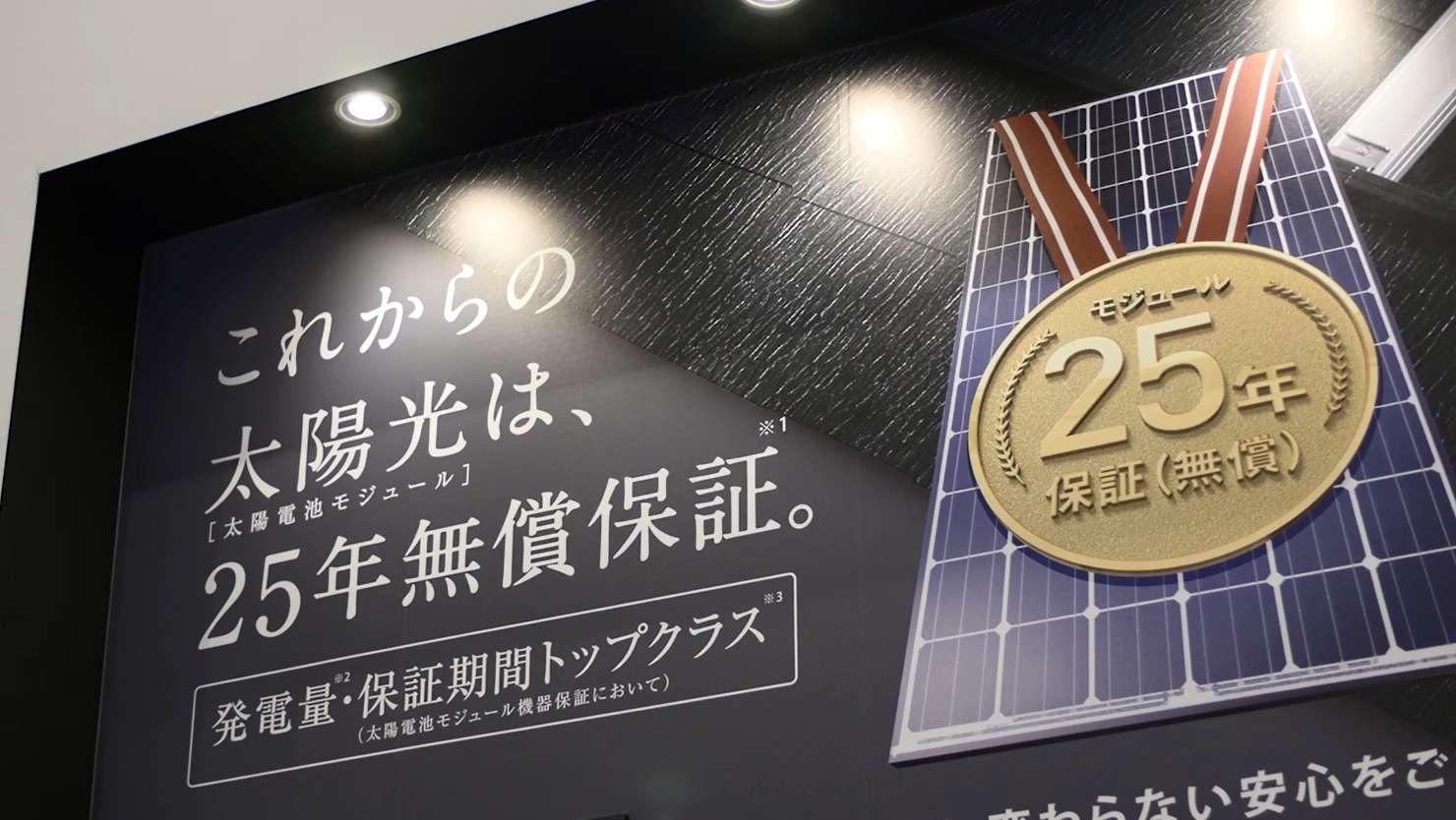 パナソニック「HIT」太陽光発電モジュールは業界最長の25年無償保証