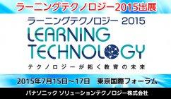 パナソニックが「ラーニングテクノロジー 2015」にてクラウド型教育プラットフォームなどを出展