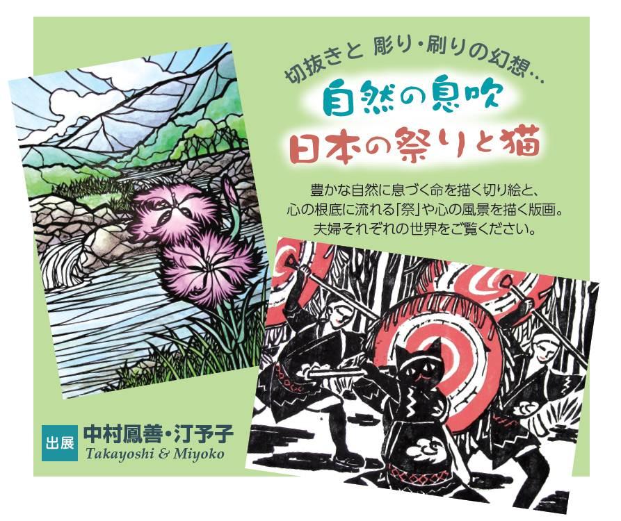 中村 鳳善・汀予子 作品展「自然の息吹 日本の祭りと猫」【パナソニック リビング ショウルーム 広島