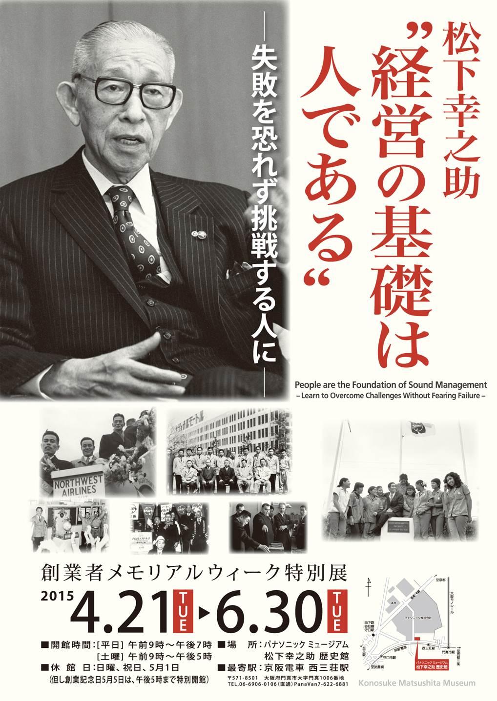 松下幸之助歴史館【特別展】松下幸之助『経営の基礎は人である』2015年6月30日まで開催中