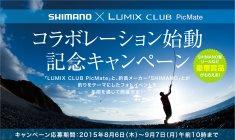 SHIMANO×LUMIX CLUB PicMateコラボレーション始動記念キャンペーン