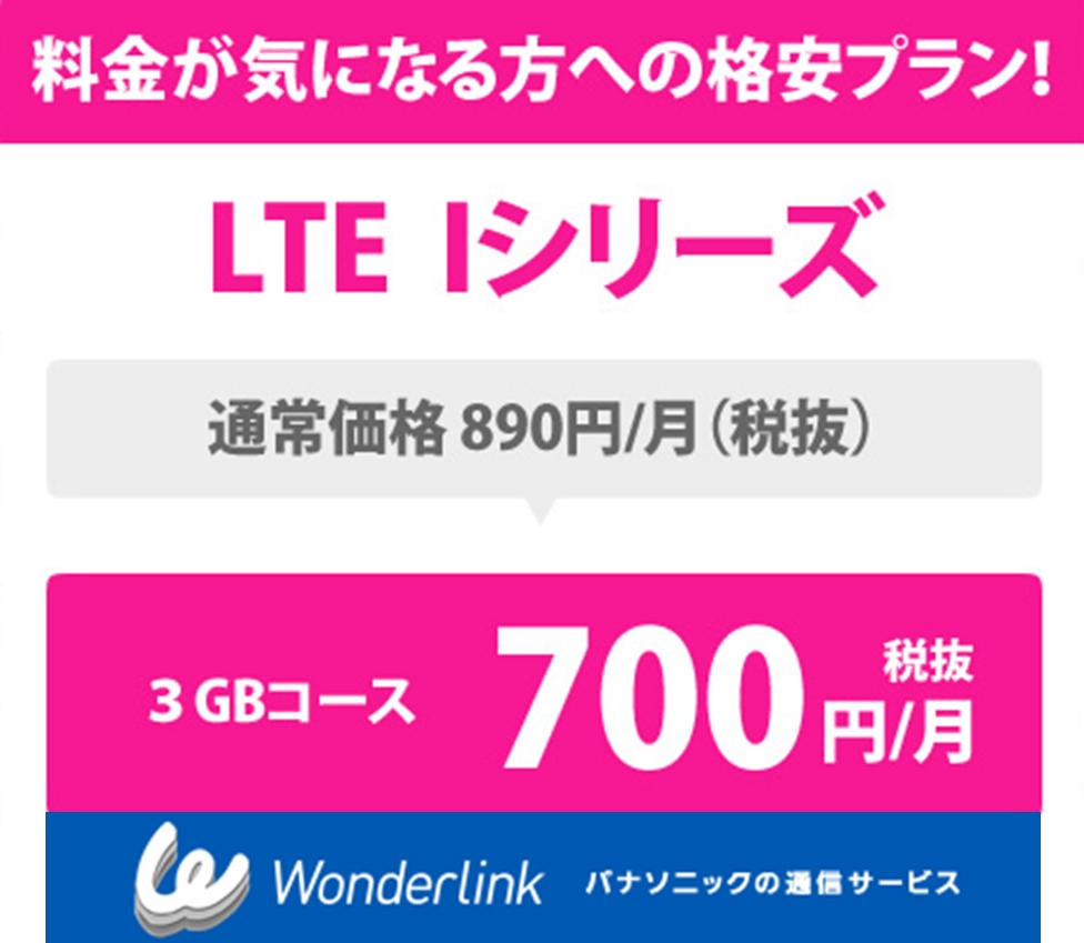 キャンペーン特別価格!「3GB月額700円プラン」【Wonderlink】