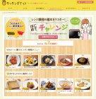 「キッチンポケット」で、「夏のカンタン時短メニュー」写真を投稿して便利なキッチングッズをもらおう!