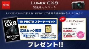 LUMIX GX8を購入後、WEBにてご愛用者登録されたすべての方に!